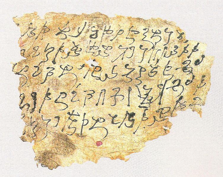 Fragment dokumentu w Kharoshthi z Yingpan w Kotlinie Kaszgarskiej. Creative Commons (domena publiczna)
